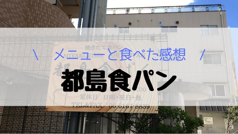 都島食ぱん(旧一本堂)アイキャッチ