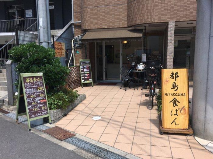都島食パン(旧一本堂)の外観