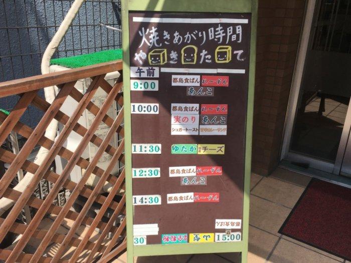 都島食ぱん(旧一本堂)食パンの焼き上がり時間