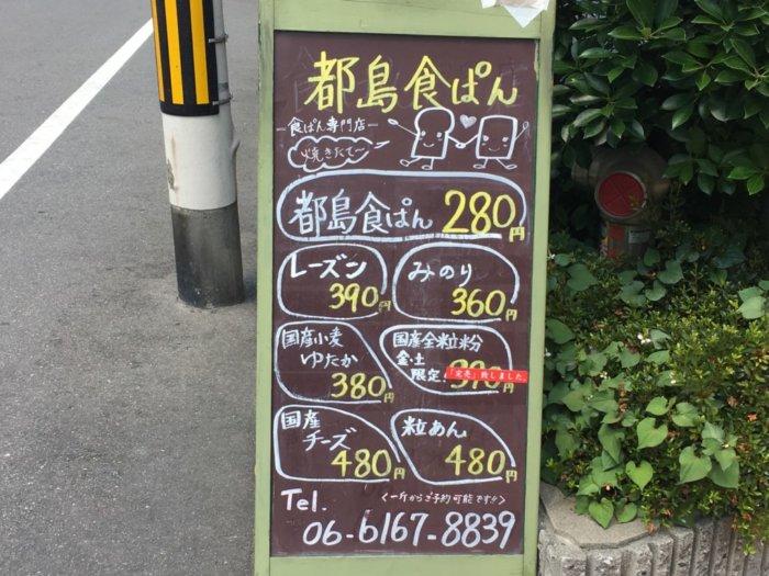 都島食ぱん(旧一本堂)食パンの種類