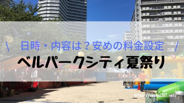 都島区ベルパークシティ夏祭りアイキャッチ
