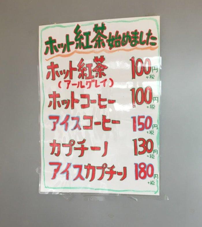 マルルー都島区店内の飲み物メニュー