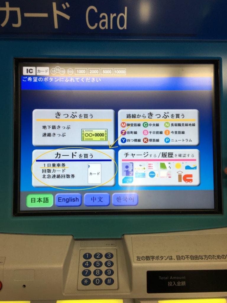 大阪市営地下鉄券売機のトップ画面