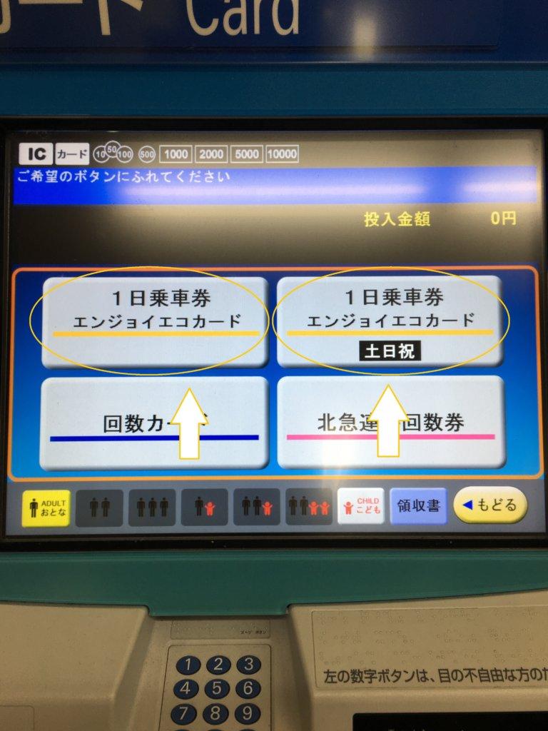 大阪市営地下鉄券売機のエンジョイエコカード平日・土日祝