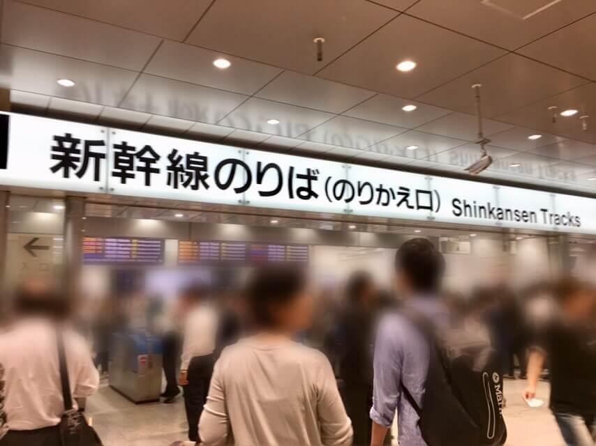 塩音坂駅新幹線のりば(のりかえ口)