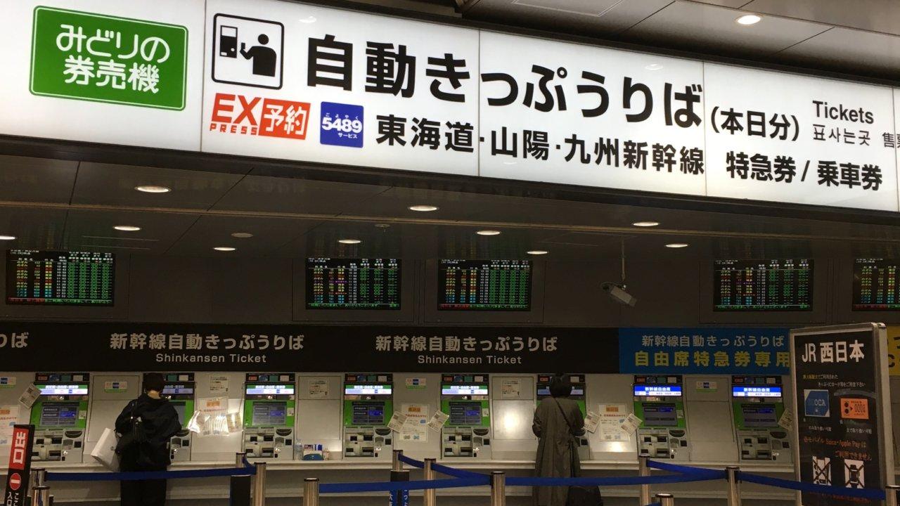 新大阪駅自動きっぷうりば