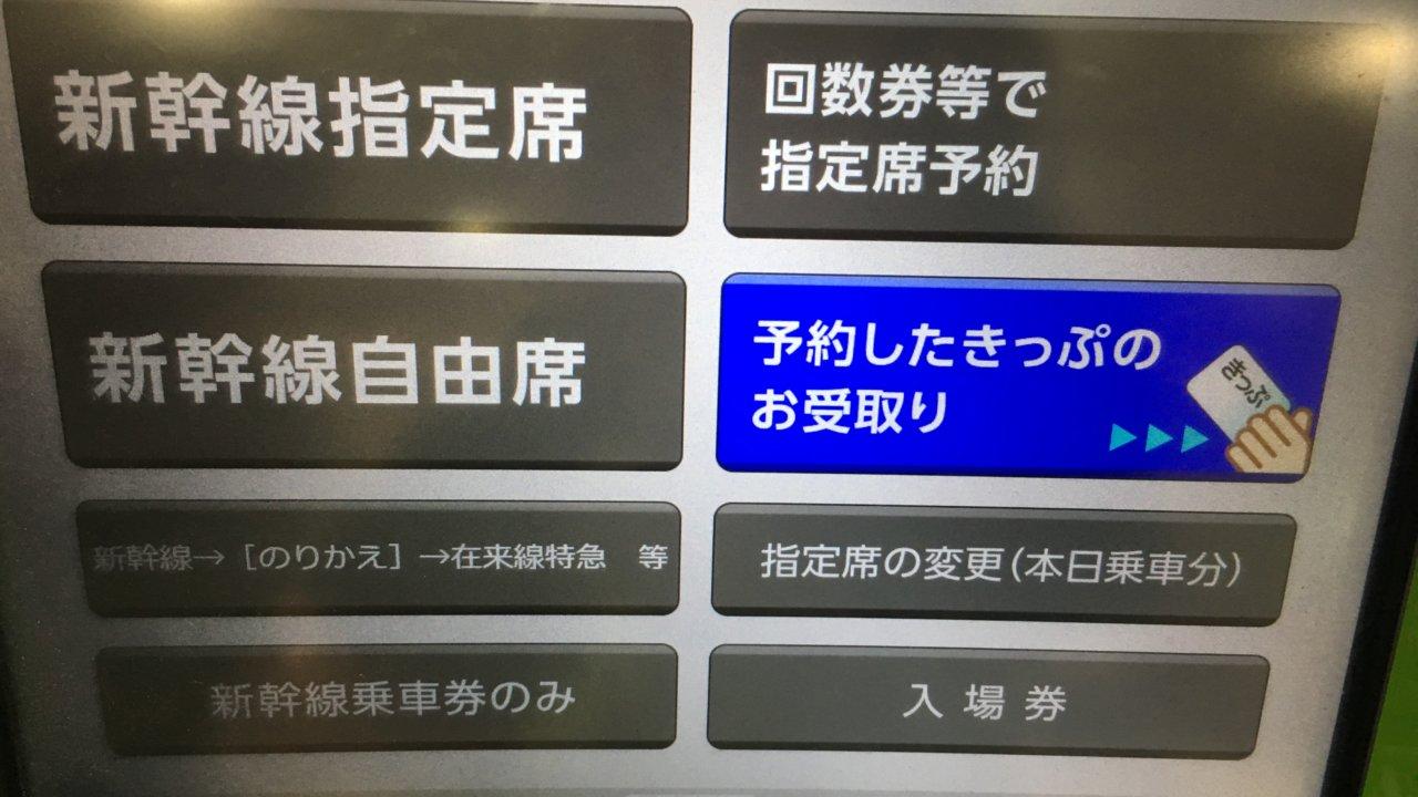 新大阪駅自動きっぷ売り場の画面