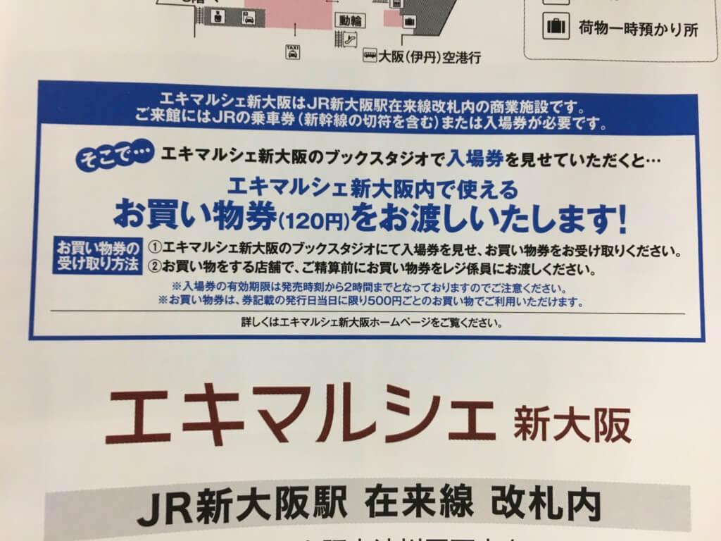 駅マルシェ新大阪で新幹線入場券が無料