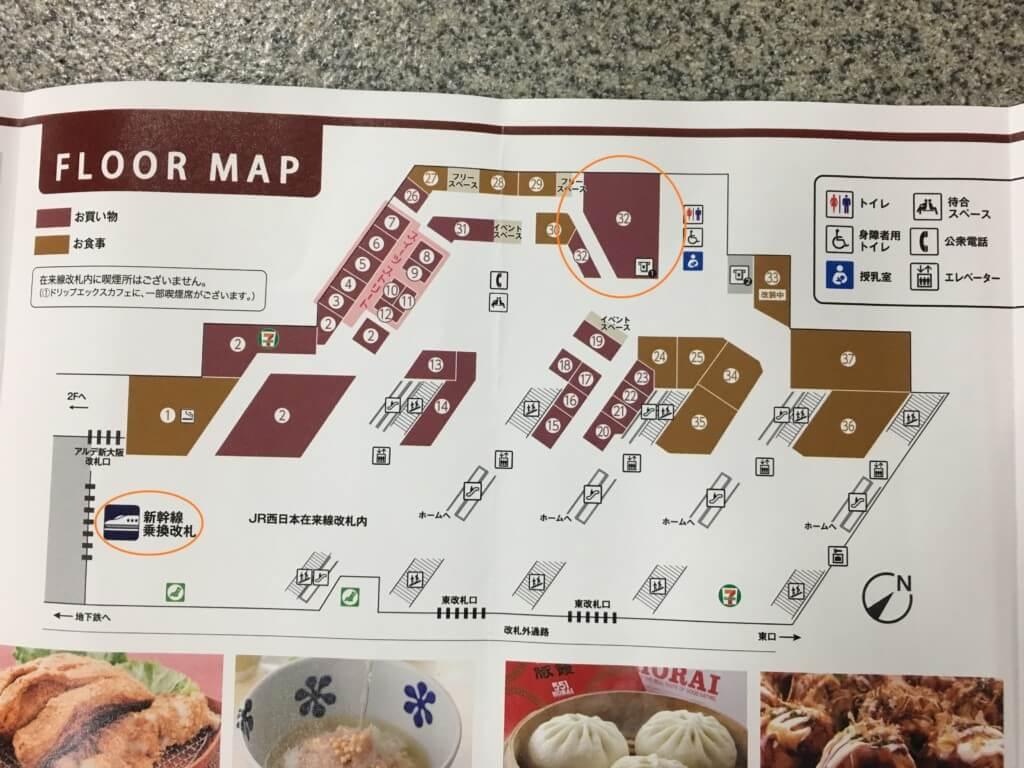 エキマルシェ新大阪内フロアマップ、ブックスタジオへの行き方