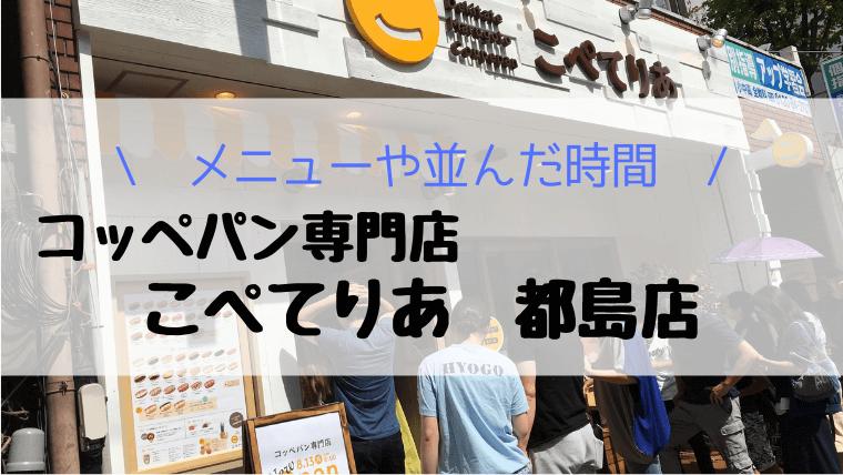 こぺてりあ 都島店アイキャッチ
