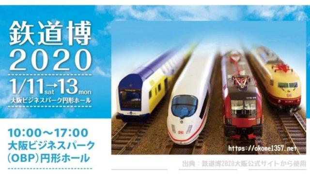 鉄道博2020大阪アイキャッチ
