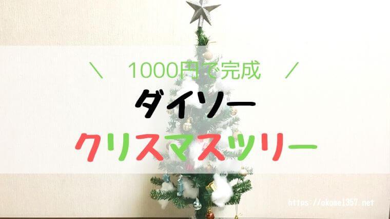 ダイソークリスマスツリーアイキャッチ