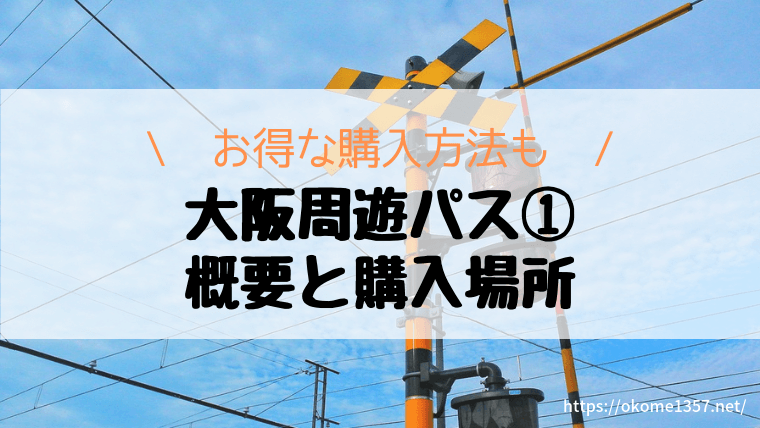 大阪周遊パスアイキャッチ①