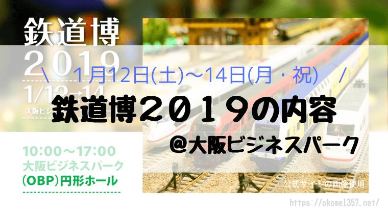 鉄道博2019アイキャッチ①