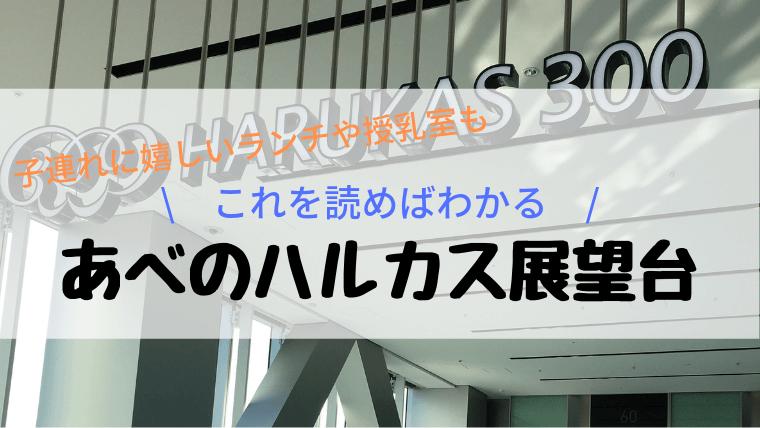 【完全版】あべのハルカス展望台まとめ