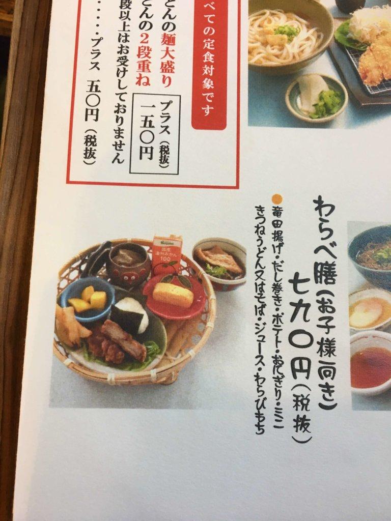 今日亭都島店のメニュー、お子様ランチわらべ膳