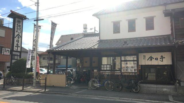 今日亭都島店の駐輪場の様子