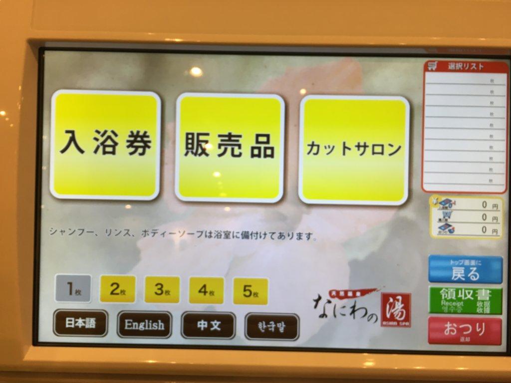 天然温泉なにわの湯のチケット販売機トップ画面