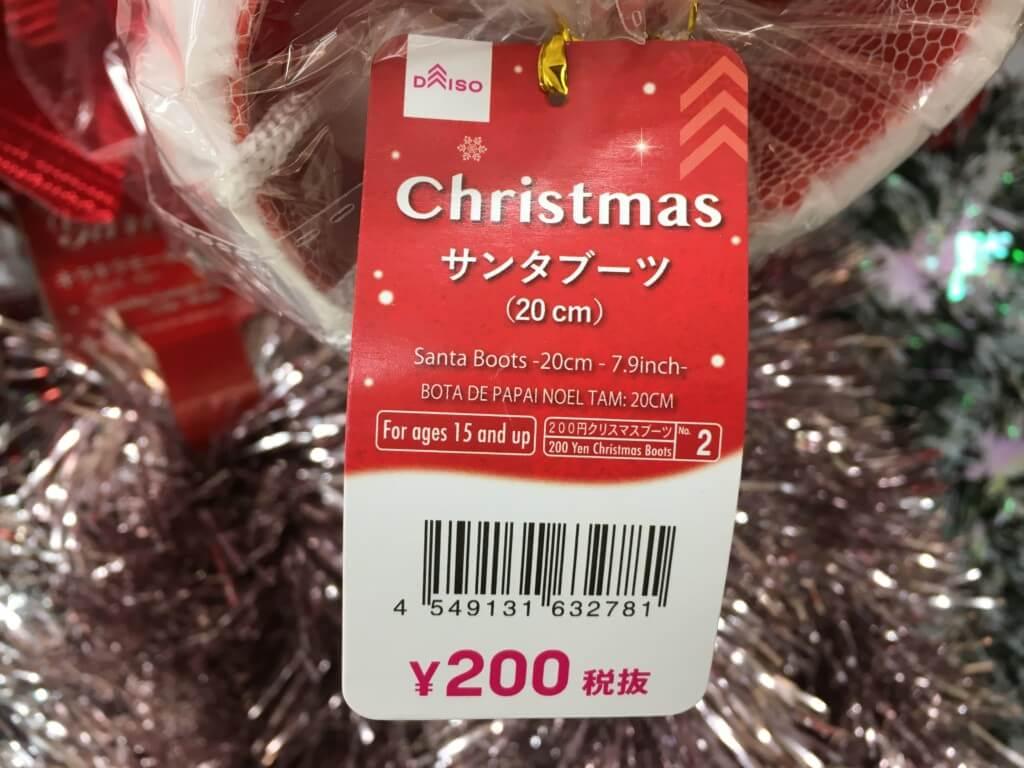 ダイソーのクリスマスお菓子ブーツ