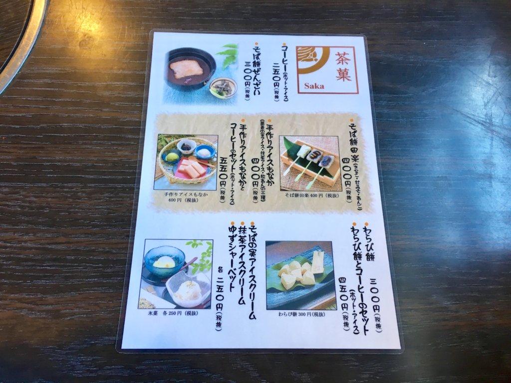 今日亭都島店のメニュー、デザート