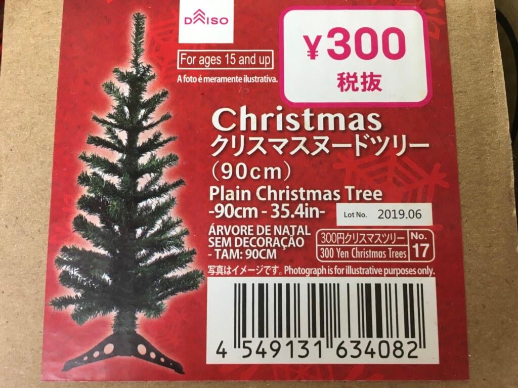 ダイソークリスマスツリーの品番