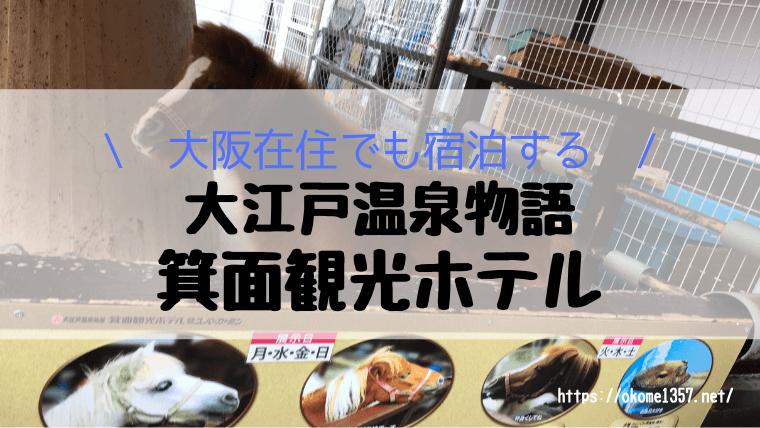 大江戸温泉物語 箕面観光ホテルの宿泊アイキャッチ