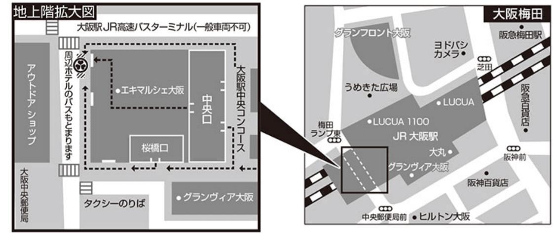 大江戸温泉物語箕面観光ホテル大阪梅田発バス