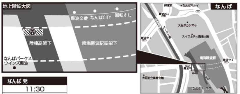 大江戸温泉物語箕面観光ホテルなんば発バス