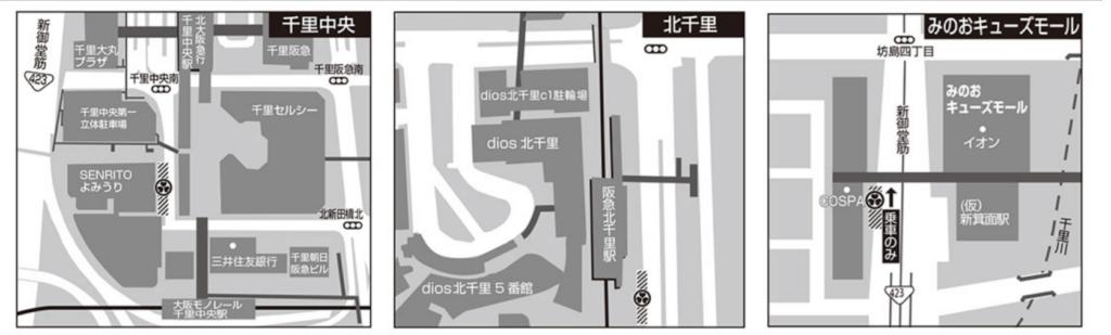 大江戸温泉物語箕面観光ホテル北千里、千里中央、みのおキューズモール発バス