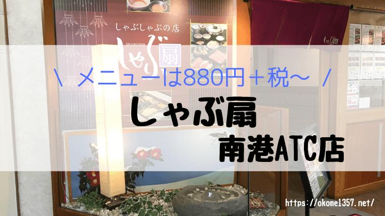 しゃぶ扇南港ATC店アイキャッチ