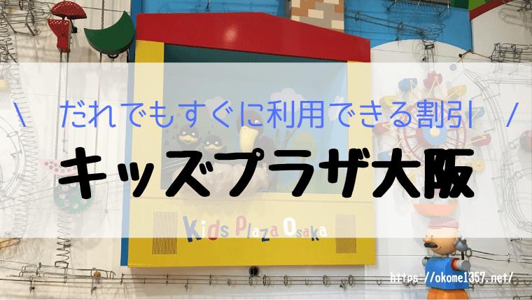 キッズプラザ大阪和r引きアイキャッチ