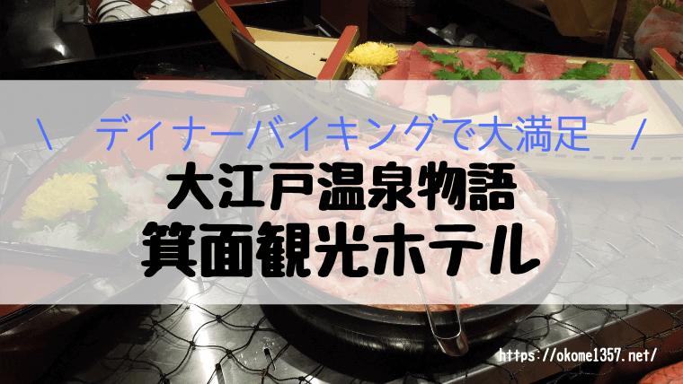 大江戸温泉物語 箕面観光ホテルのディナーバイキングアイキャッチ