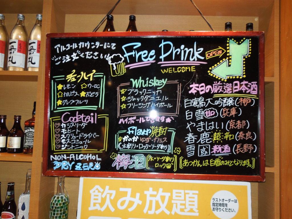大江戸温泉物語 箕面観光ホテルのディナーバイキング飲み放題、チューハイ・焼酎