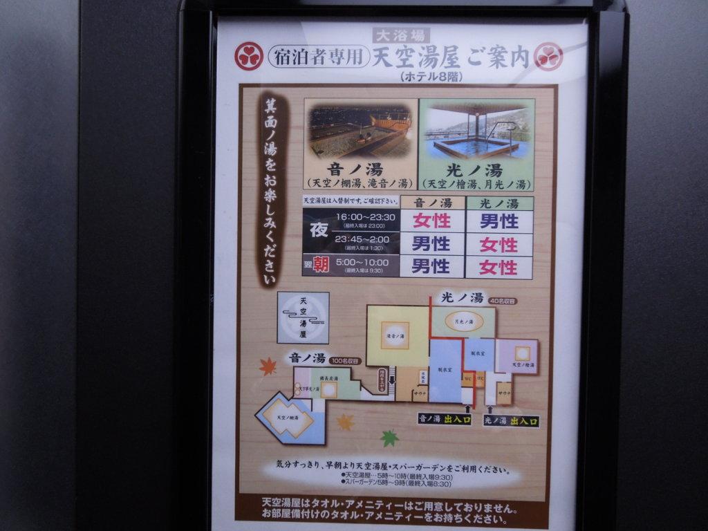 大江戸温泉物語 箕面観光ホテルお風呂の時間