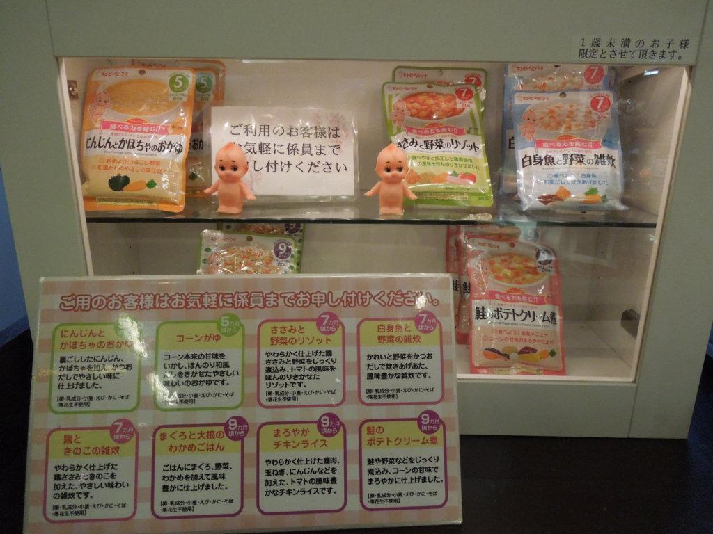 大江戸温泉物語箕面観光ホテルバイキング離乳食