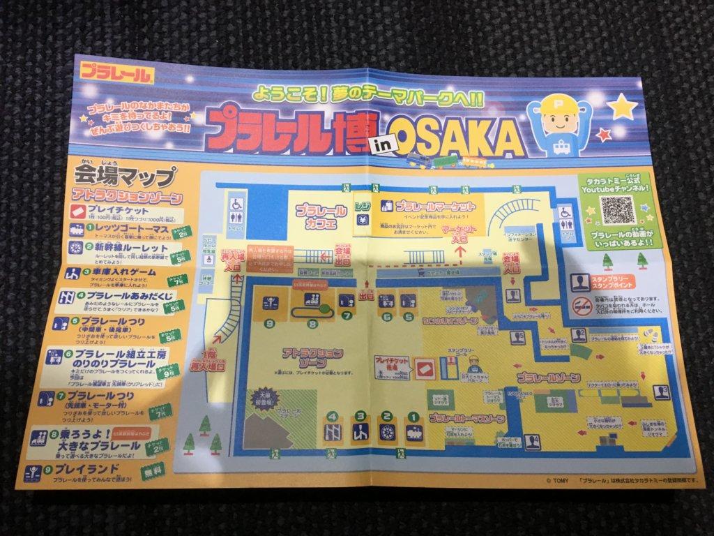 プラレール博in大阪2019地図
