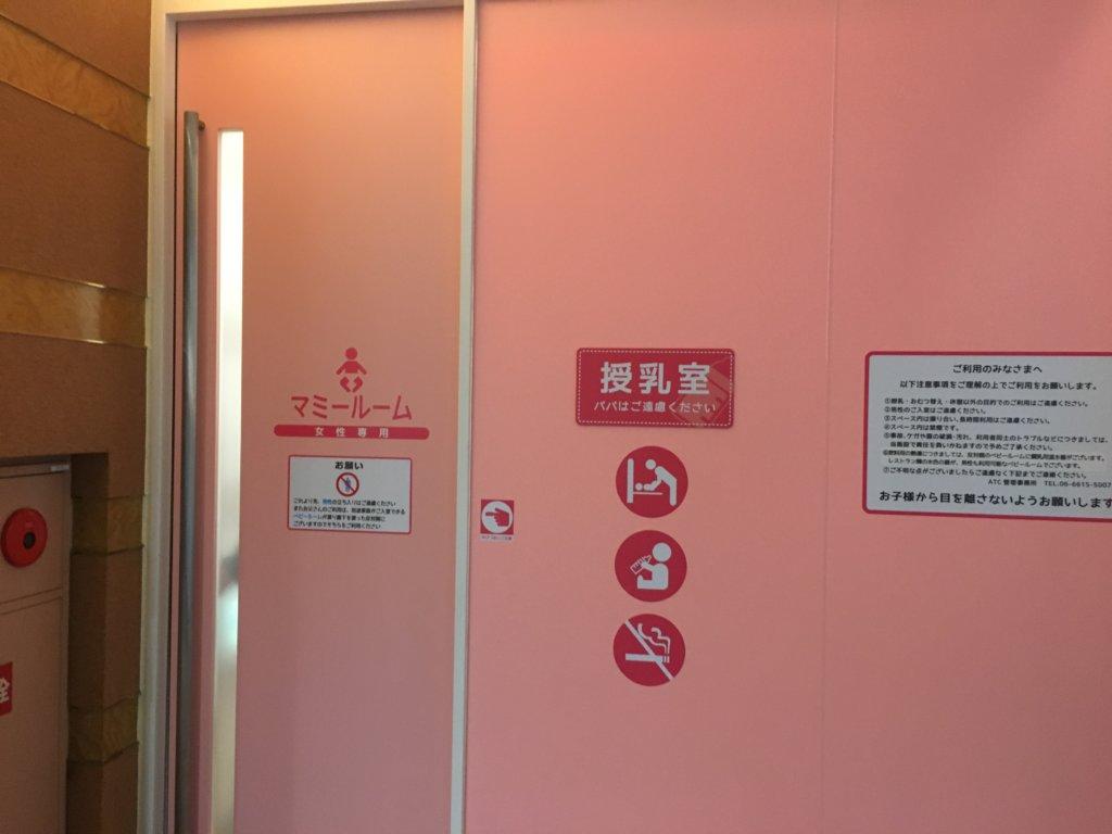 大阪南港ATC授乳室