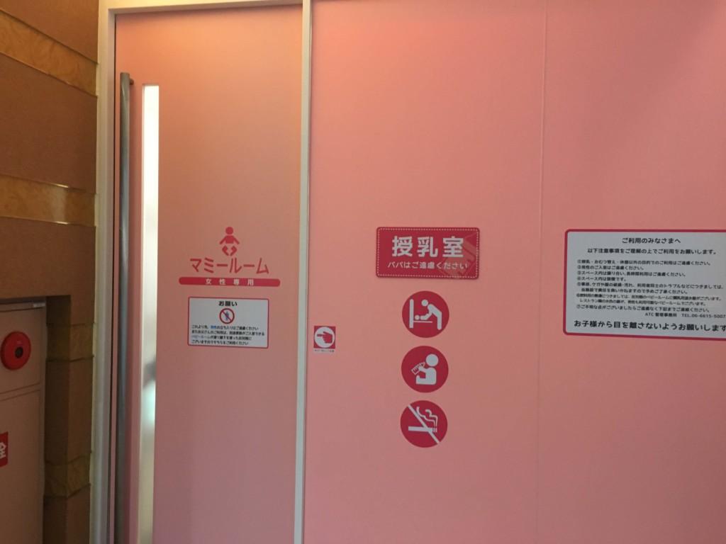 大阪南港ATCホールO's北3階には、子供の遊び場・授乳室 ...