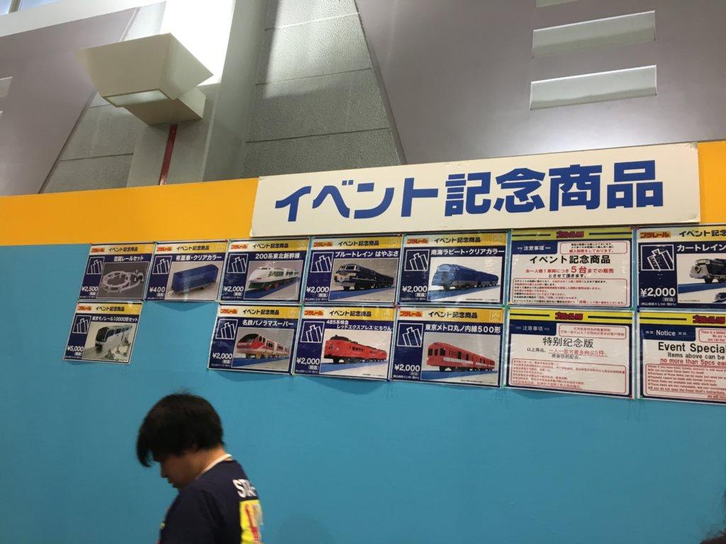 プラレール博in大阪2019のイベント記念商品