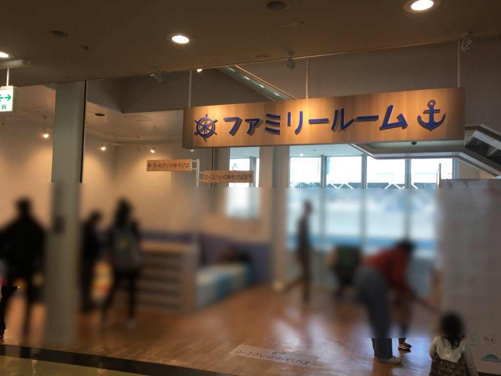 大阪南港ATCファミリールーム