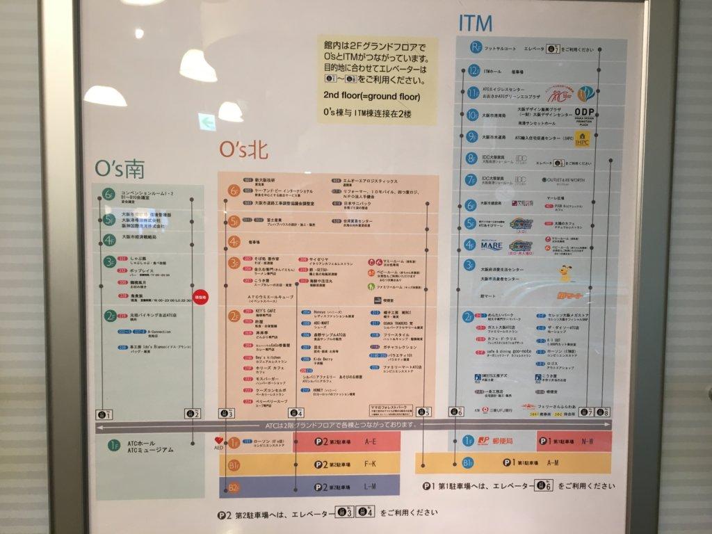 大阪南港ATCのフロアマップ