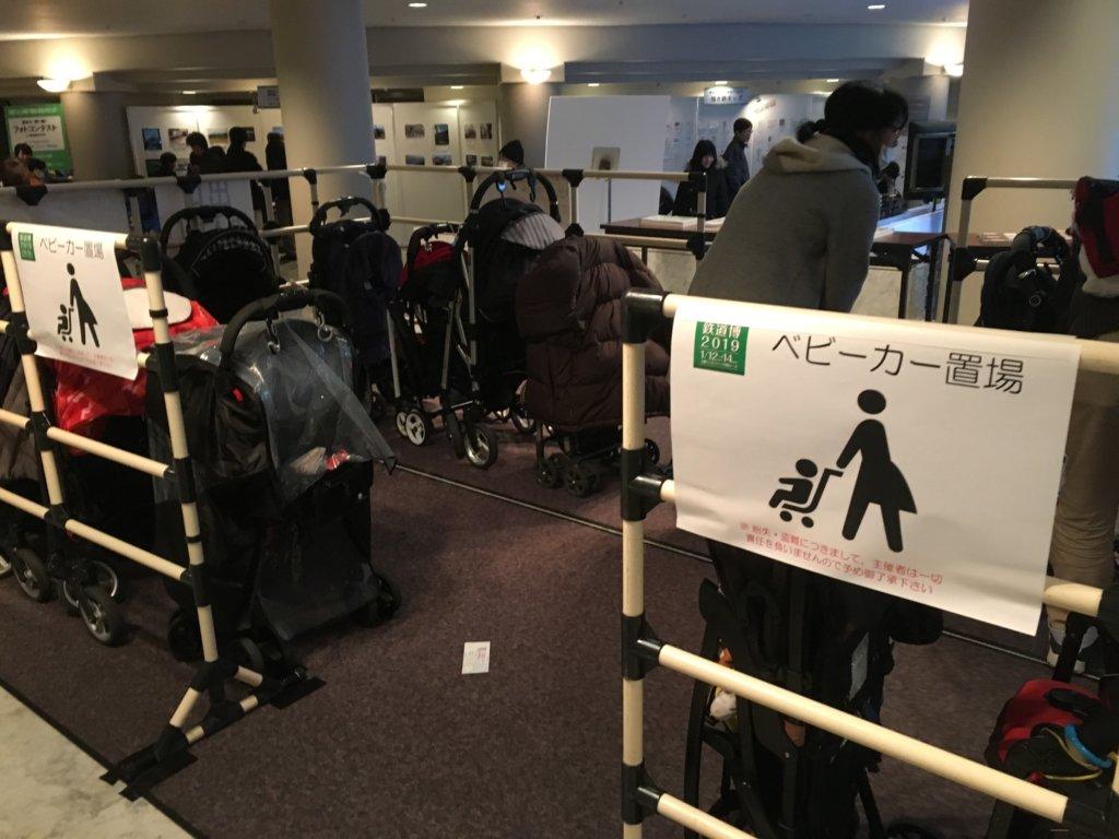 鉄道博2019大阪ベビーカー置き場