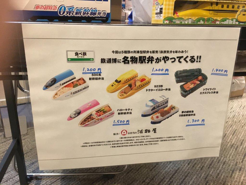 鉄道博2019大阪駅弁