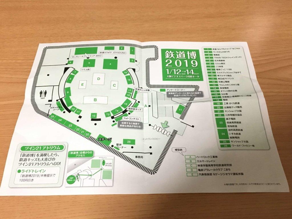 鉄道博2019大阪の会場マップ