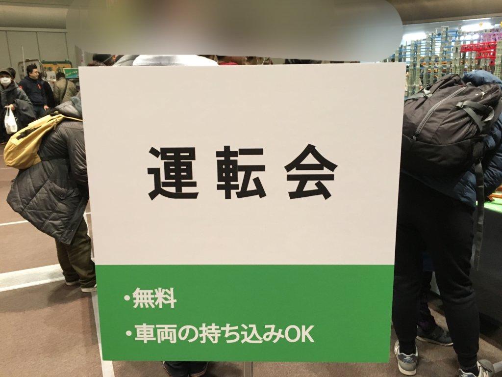 鉄道博2019大阪D プラレール巨大模型