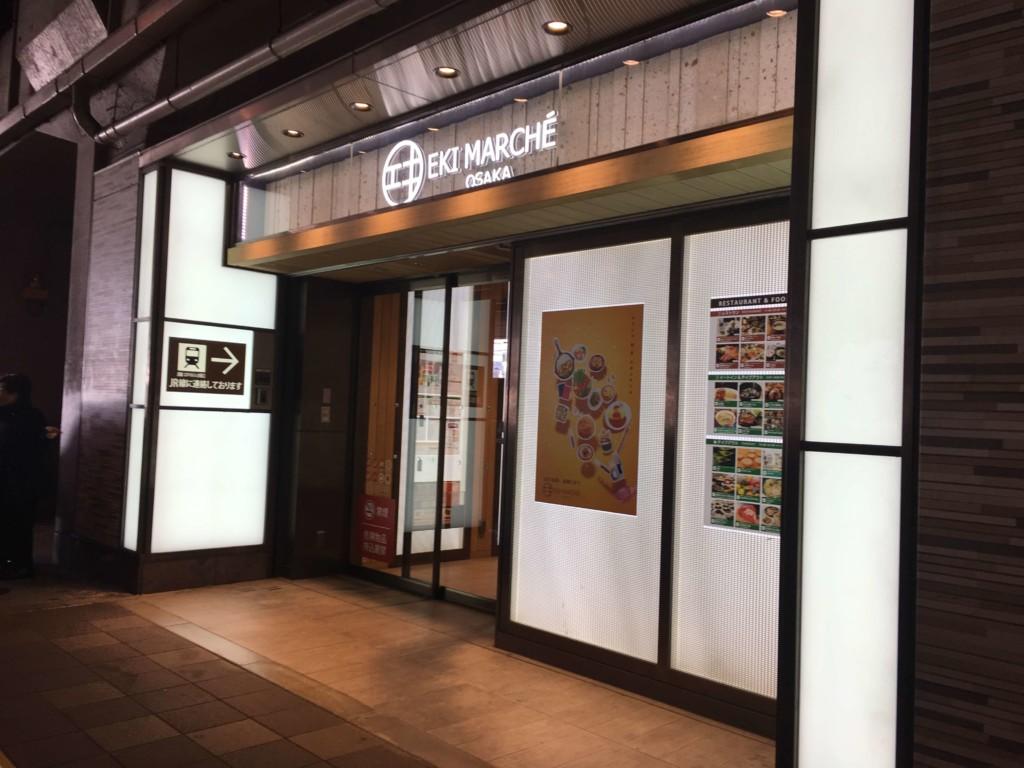 大江戸温泉物語 箕面観光ホテル無料バスの大阪梅田発のバス停前