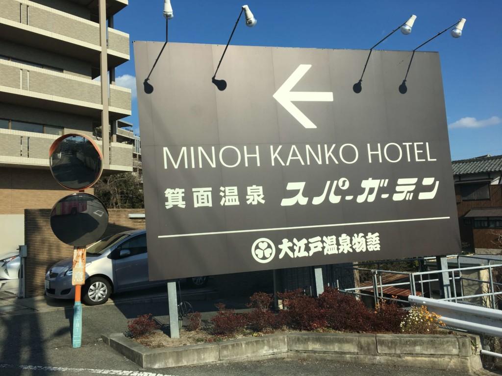 大江戸温泉物語箕面観光ホテルの看板