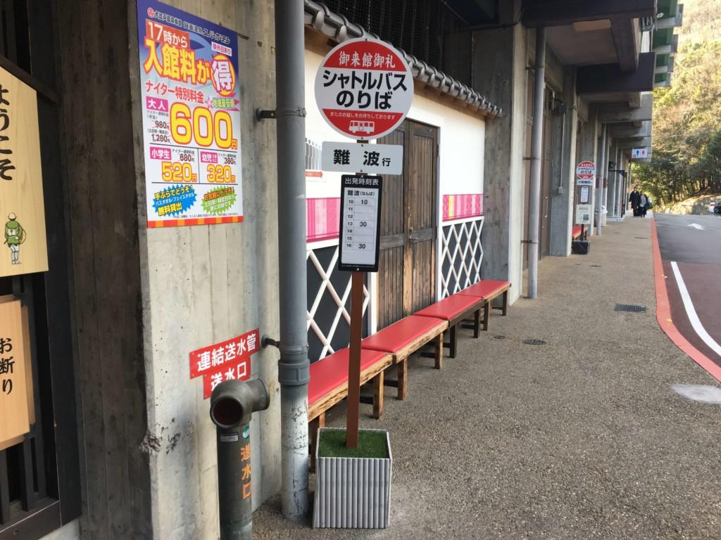 大江戸温泉物語箕面観光ホテルのバス停