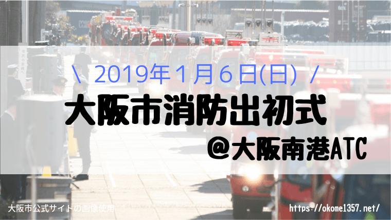 大阪市消防出初式2019アイキャッチ
