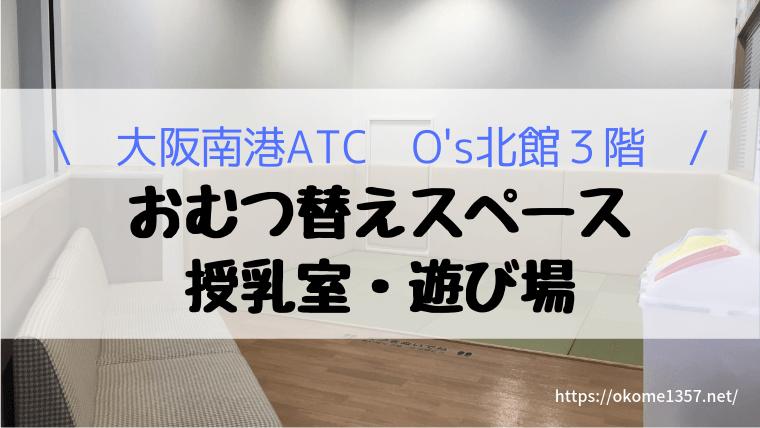 大阪南港ATC O's北館3階アイキャッチ
